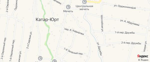 Переулок А.Кадырова на карте села Катар-Юрт с номерами домов