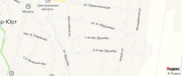 Переулок 1-й Дружбы на карте села Катар-Юрт с номерами домов