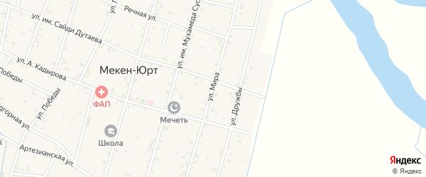 Улица Мира на карте села Мекен-Юрт с номерами домов