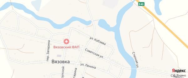 Улица Кобзева на карте села Вязовки с номерами домов