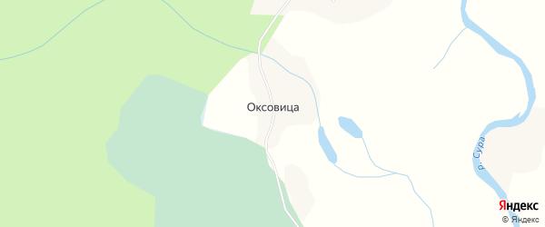 Карта деревни Оксовицы в Архангельской области с улицами и номерами домов
