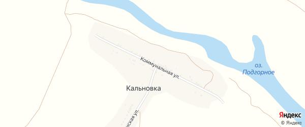 Коммунальная улица на карте села Кальновки с номерами домов