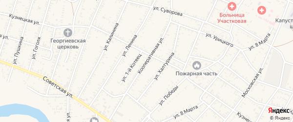 Кооперативная улица на карте села Капустина Яра с номерами домов