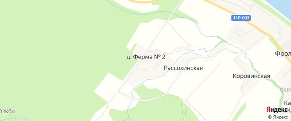 Карта деревни Ферма N 2 в Архангельской области с улицами и номерами домов