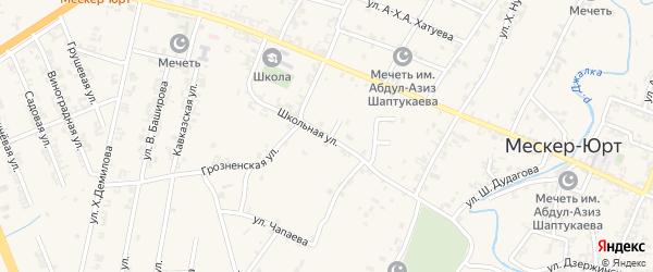 Школьная улица на карте села Мескер-Юрт с номерами домов