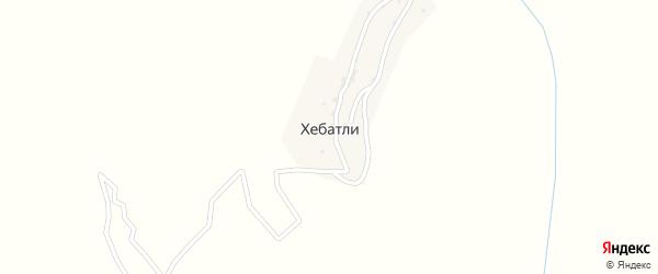 Центральная улица на карте села Хебатли с номерами домов