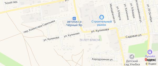 Улица им Ю.Куликова на карте села Черного Яра с номерами домов