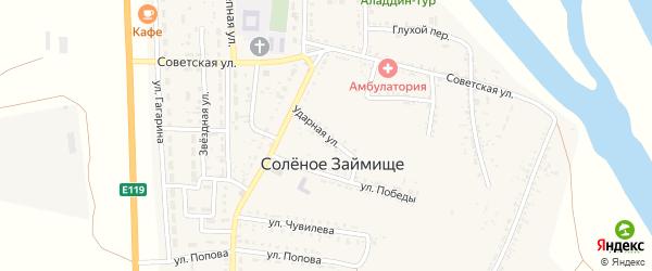 Ударная улица на карте села Соленого Займища с номерами домов