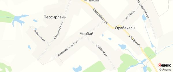 Карта деревни Чербая в Чувашии с улицами и номерами домов