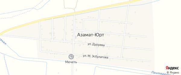 Улица Дуруева на карте села Азамат-Юрт с номерами домов
