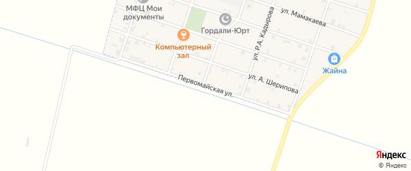 Первомайская улица на карте села Гордали-Юрт с номерами домов