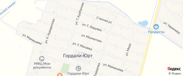 Улица Махматова на карте села Гордали-Юрт с номерами домов