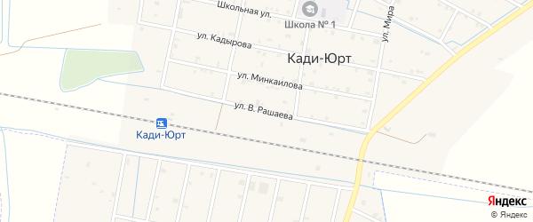Улица З.Т.Рашаева на карте села Кади-Юрт с номерами домов