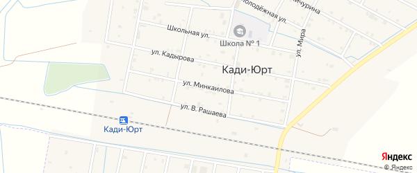 Улица Минкаилова на карте села Кади-Юрт с номерами домов