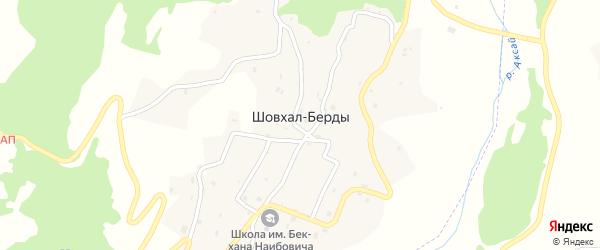 Школьная улица на карте села Шовхал-Берды с номерами домов