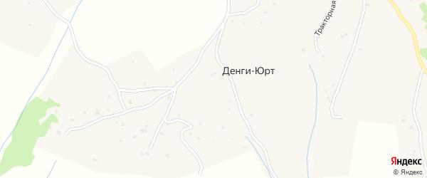 Тракторная улица на карте села Денги-Юрт с номерами домов