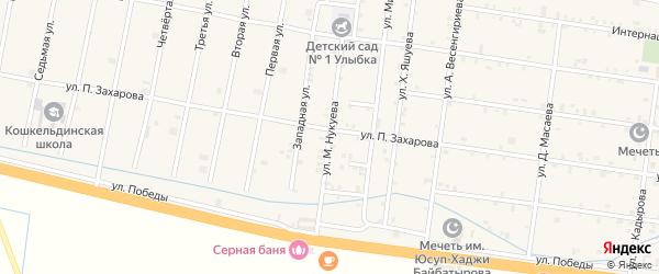 Улица Нукуева на карте села Кошкельды с номерами домов