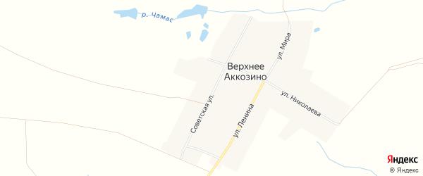 Карта деревни Верхнее Аккозино в Чувашии с улицами и номерами домов