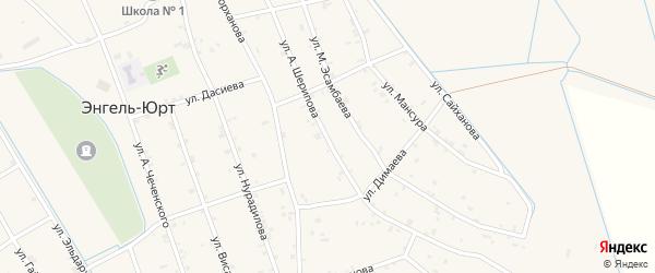 Улица А.Шерипова на карте села Энгель-юрт с номерами домов