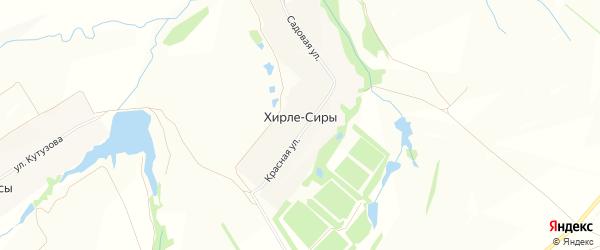 Карта деревни Хирле-Сиры в Чувашии с улицами и номерами домов