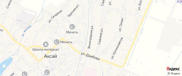 Виноградная улица на карте села Аксая с номерами домов