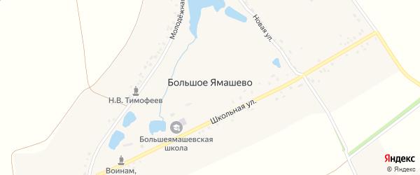 Школьная улица на карте села Большое Ямашево с номерами домов