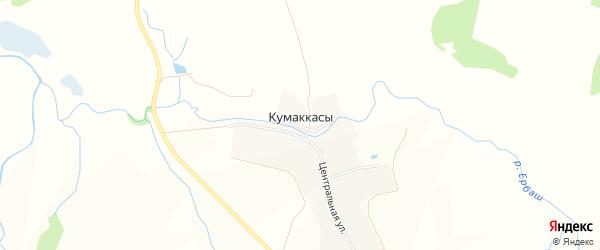 Карта деревни Кумаккас в Чувашии с улицами и номерами домов