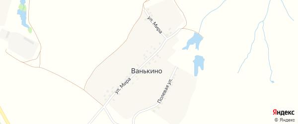 Полевая улица на карте деревни Ванькино с номерами домов