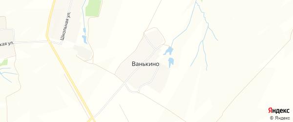 Карта деревни Ванькино в Чувашии с улицами и номерами домов