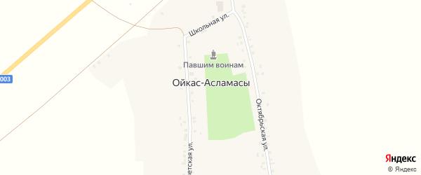 Школьная улица на карте села Ойкас-Асламасы с номерами домов