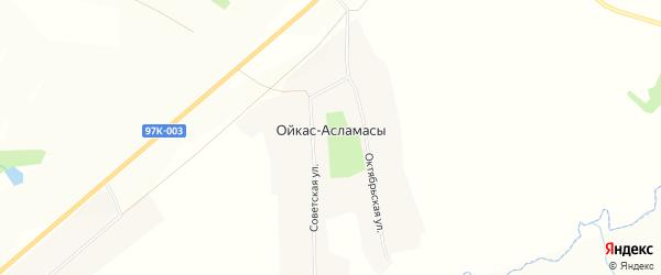 Карта села Ойкас-Асламасы в Чувашии с улицами и номерами домов