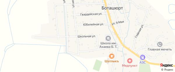 Школьная улица на карте села Боташюрта с номерами домов
