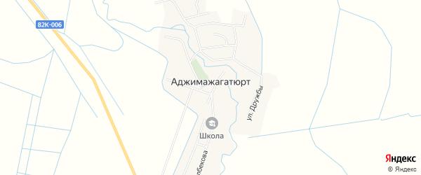Карта села Аджимажагатюрта в Дагестане с улицами и номерами домов