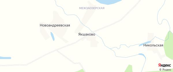 Карта деревни Якшаково в Архангельской области с улицами и номерами домов