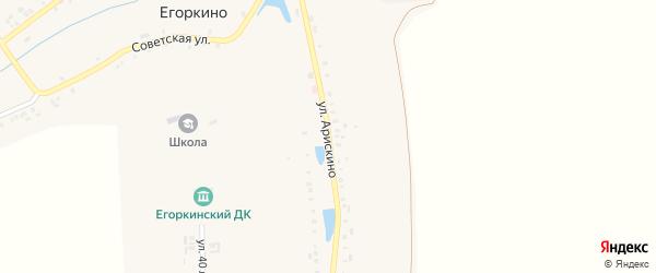 Улица Арискино на карте деревни Егоркино(Егоркинского поселения) с номерами домов