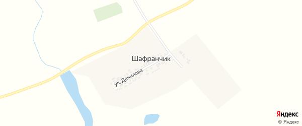 Улица Данилова на карте деревни Шафранчика с номерами домов