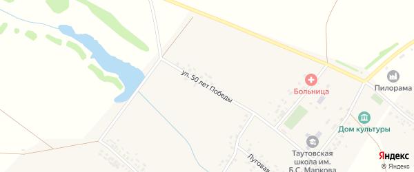 Улица 50 лет Победы на карте деревни Таутово с номерами домов