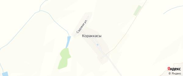 Карта деревни Кораккас в Чувашии с улицами и номерами домов