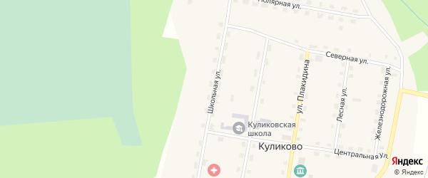 Школьная улица на карте поселка Куликово с номерами домов