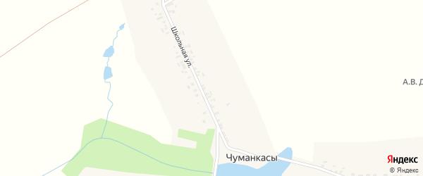 Школьная улица на карте села Чуманкасы с номерами домов