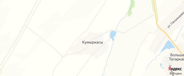 Карта деревни Кумыркас в Чувашии с улицами и номерами домов