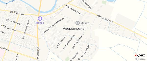 Карта села Аверьяновки в Дагестане с улицами и номерами домов
