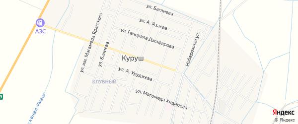Карта села Куруша в Дагестане с улицами и номерами домов