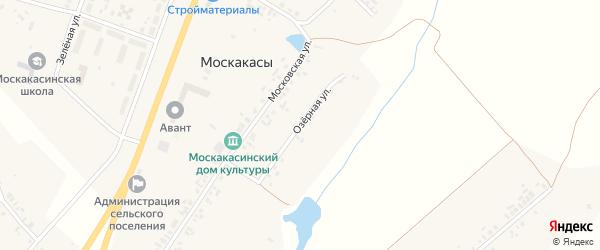 Озерная улица на карте деревни Москакасы с номерами домов