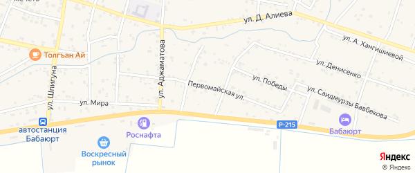 Первомайская улица на карте села Бабаюрта с номерами домов