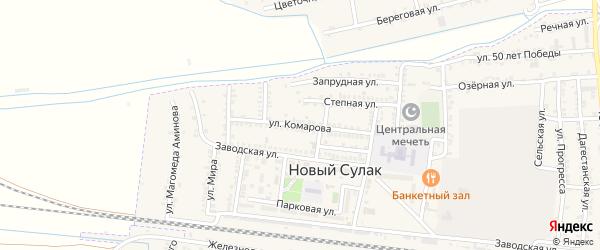 Улица Комарова на карте поселка Нового Сулака с номерами домов