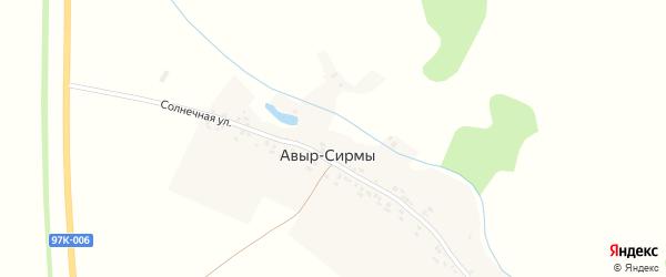 Солнечная улица на карте деревни Авыра-Сирмы с номерами домов