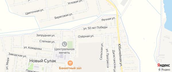 Озёрная улица на карте поселка Нового Сулака с номерами домов