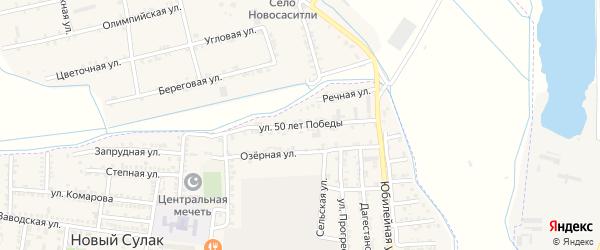 Улица 50 лет Победы на карте поселка Нового Сулака с номерами домов
