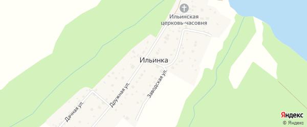 Дружная улица на карте села Ильинки с номерами домов